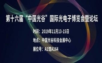 """诚邀  """"中国光谷""""国际光电子博览会暨论坛"""