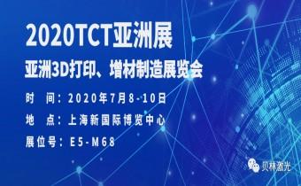 2020 TCT 亚洲展——贝林激光与您不见不散