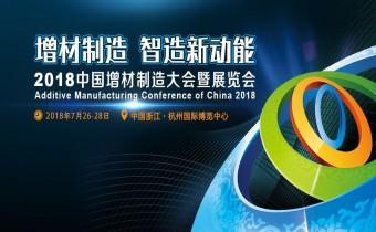 诚邀 | 2018中国增材制造大会暨展览会
