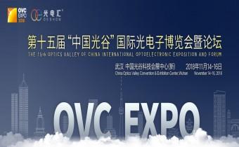 """贝林激光邀您相约""""中国光谷""""国际光电子博览会暨论坛"""